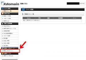 ドメイン管理画面