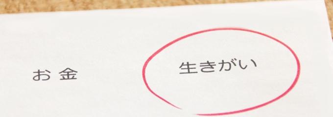 ikigai001