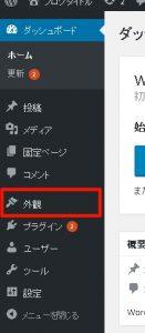 WordPress 左メニュー