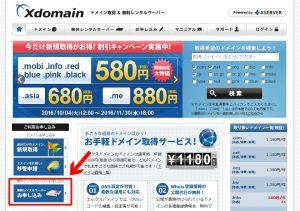 XdomanのTOPページ